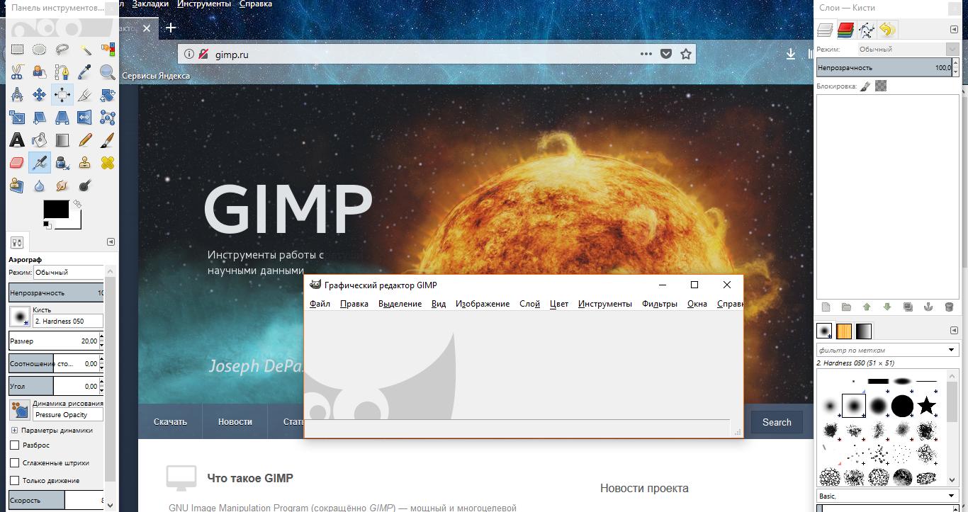 Три рабочих поля GIMP