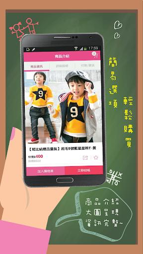 購物必備免費app推薦 班比納童裝韓國童裝百元童裝專賣線上免付費app下載 3C達人阿輝的APP