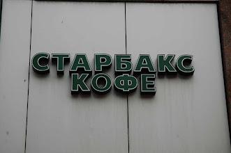 Photo: Starbaks Kofe - Moscow, Russia