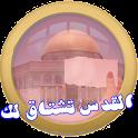 القدس تشتاق لك icon