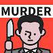 マーダーケースファイル - 謎解き 推理 おもしろいゲーム - Androidアプリ