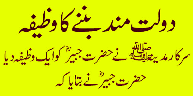 Rizzaq Kamany ka Wazifa ( Rizq Mein Barkat ) - náhled