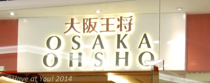 Osaka Ohsho logo