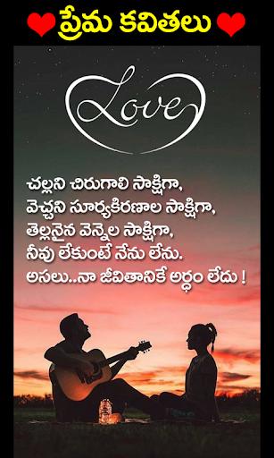Love Quotes Telugu New 1.0 screenshots 2
