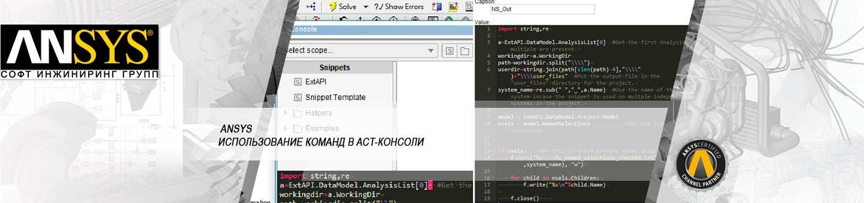 Использование команд в ACT-консоли ANSYS