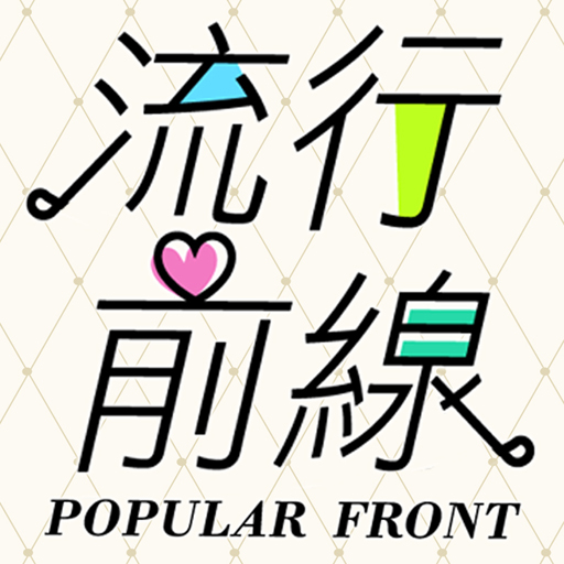 流行前線 - 時尚名媛的衣櫃 購物 App LOGO-硬是要APP