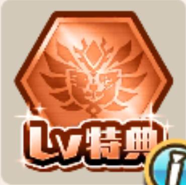 プレイヤーLv成長パック:Lv51〜100