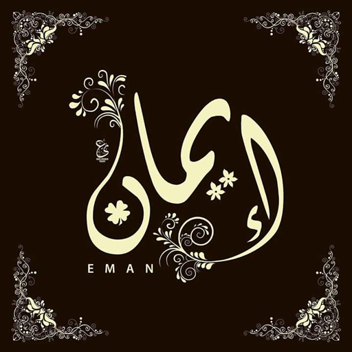 احرف واسماء مصورة 2016