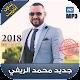 اغاني  محمد ريفي 2018 بدون نت Mohamed Rifi - apk
