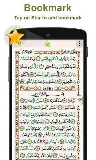 Hafizi Quran 15 lines per page  screenshots 5