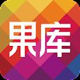 果庫 icon