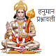 Hanuman Prashnawali Download on Windows