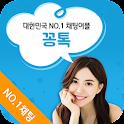 꽁톡 - 랜덤채팅 만남 대행 애인 채팅 고민 고민상담 icon
