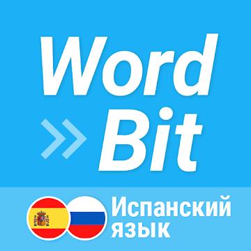 WordBit Испанский язык (Spanish for Russians)