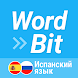 WordBit Испанский язык (Spanish for Russians) - Androidアプリ