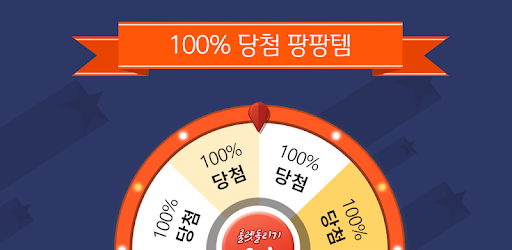 스페셜솔져 다이아얻기 - 팡팡템 Apps (apk) free download for Android/PC/Windows screenshot