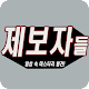 Download 제보자들 For PC Windows and Mac