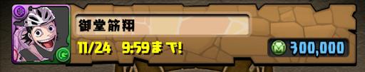 御堂筋翔-モンスター購入