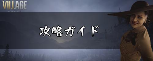 バイオハザード8_攻略ガイド