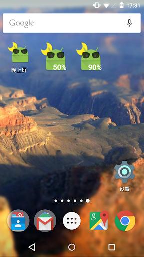玩工具App|夜屏幕过滤器免費|APP試玩