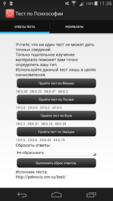 Психософия и Cоционика - screenshot
