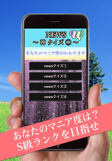 神クイズ forNEWS☆