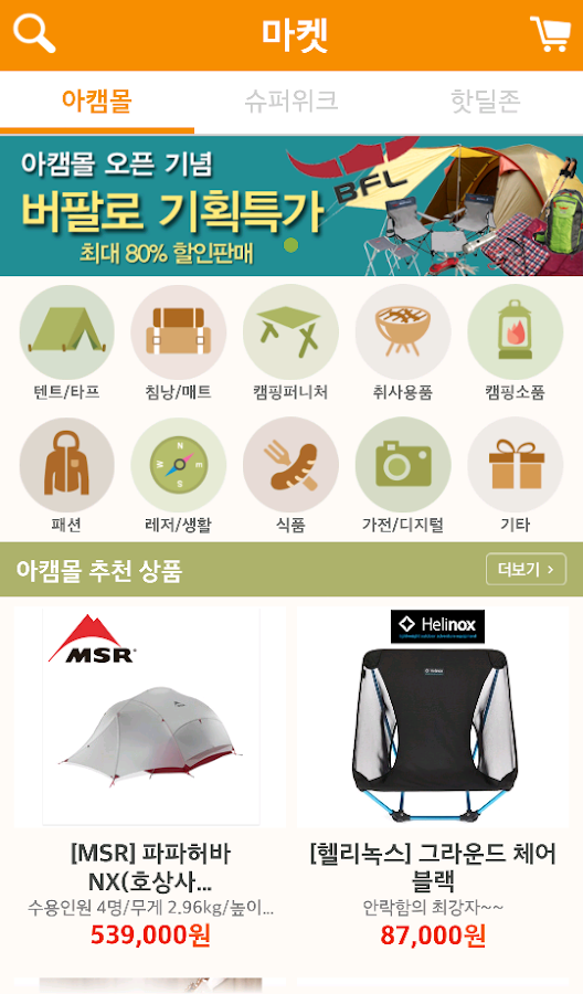 아이라이크캠핑 (I Like Camping)- screenshot