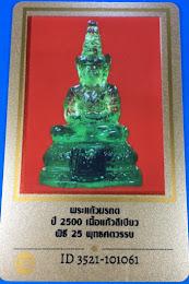 ###พระมีบัตรรับรอง 40บาท###พระแก้วมรกต ปี2500 เนื้อแก้วสีเขียว พิธี 25 พุทธศตวรรษ พร้อมบัตรรับรองเวปดีดี-พระ