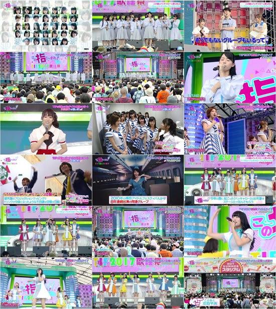 (TV-Variety)(720p+1080i) この指と~まれ! ep17 170825