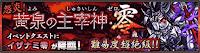 怨炎!黄泉の主宰神・零-公式バナー