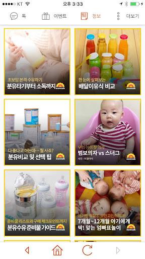 玩免費遊戲APP 下載맘톡 - 언니들의 노하우(태교,임신,출산,육아) app不用錢 硬是要APP