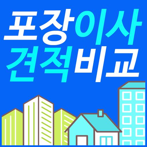 포장이사견적비교-의정부/부천/성남/이천/여주/화성/김포/ 이사업체가격비교