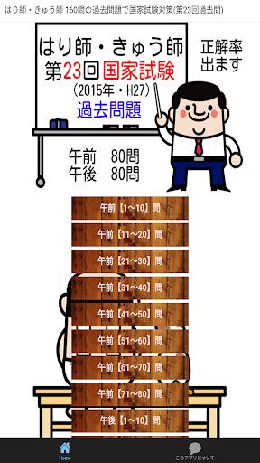 はり師・きゅう師 鍼灸師 160問の過去問題 国試第23回