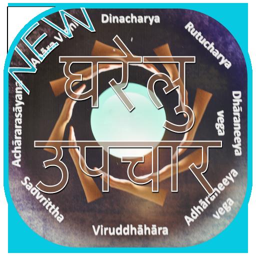 घरेलु उपचार (Gharelu Upchar) 生活 App LOGO-硬是要APP