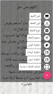 Download جحا وحكاياته | بدون نت For PC Windows and Mac apk screenshot 21