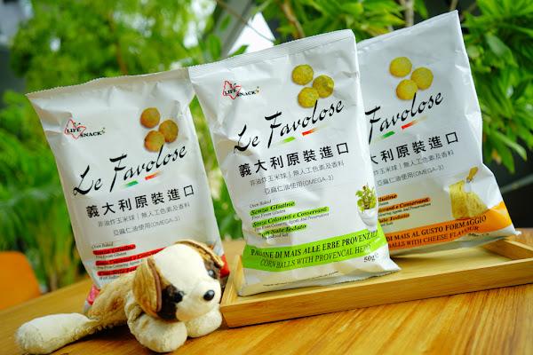 零食|喬山叔叔 義大利Life Snack 香焙玉米球 健康零食新選擇!