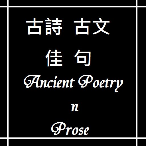 古文古詩佳句  Ancient Poetry n Prose 書籍 App LOGO-硬是要APP
