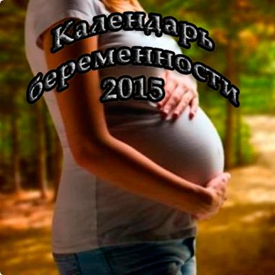 Календарь беременности 2015г. - screenshot