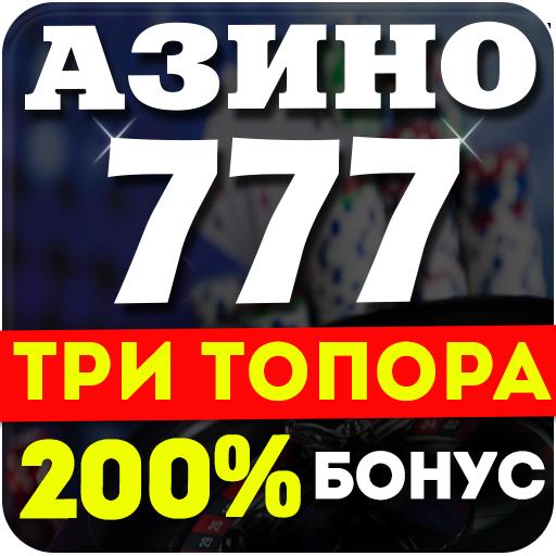 азино 777 топора