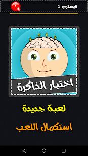 اختبار الذاكرة screenshot