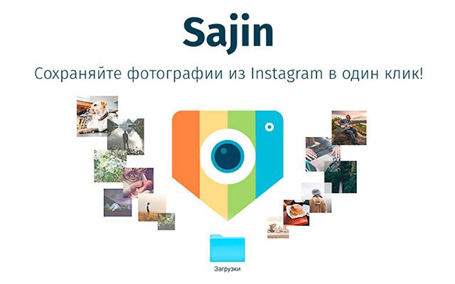 Sajin