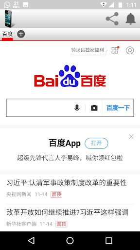 Screenshot for 中文百度浏览器 | Chinese Baidu Browser in Hong Kong Play Store