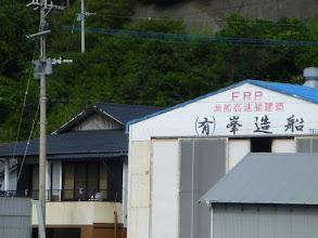 Photo: 久しぶりにきました! 船の故郷、「峯造船」です。