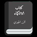 كتاب الأذكياء لابن الجوزي icon