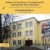 Anthem of the House of Creativity No. 1 Named After Vera Voloshina