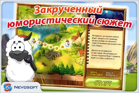 Скриншот Супер Корова Lite