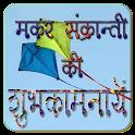 Makar Sankranti Special icon