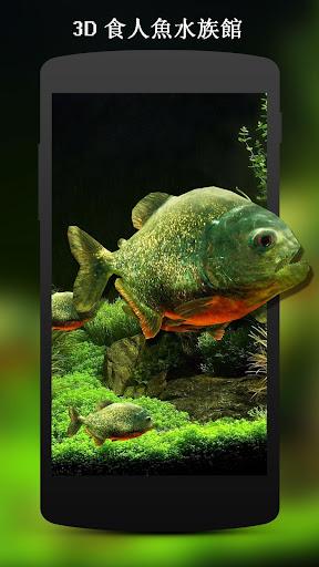 3D食人魚水族館動態桌布