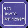 7th UNWTO GSUT icon