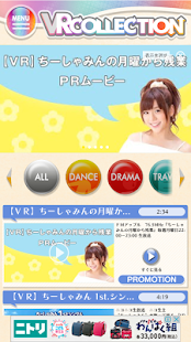 VRコレクション- screenshot thumbnail